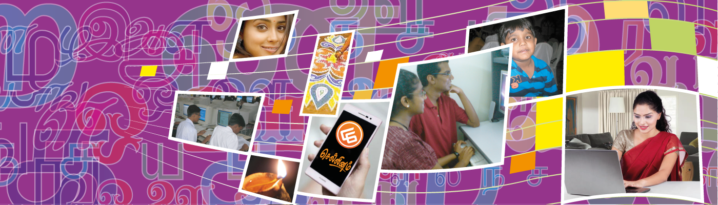 The most popular Tamil input software